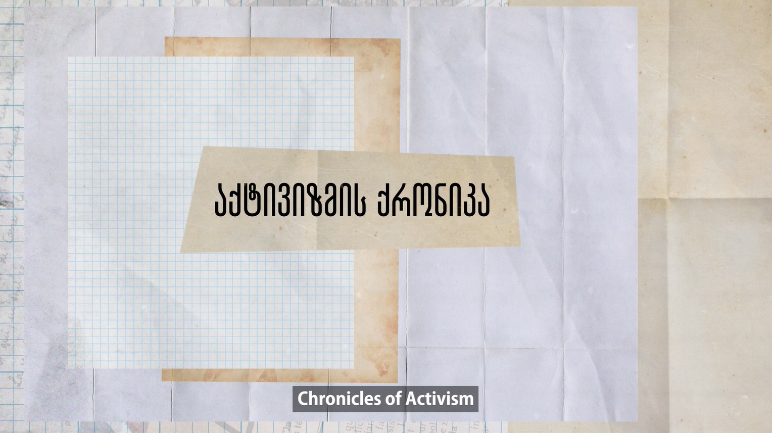 Chronicles of civil activism in Georgia